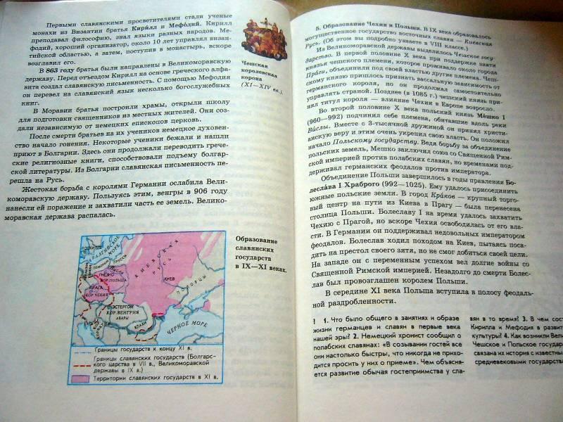 История 6 класс агибалова читать олайн