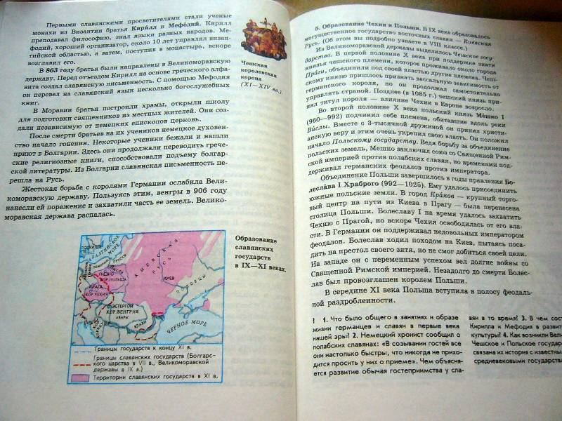 Учебник 6 класс по истории онлайн