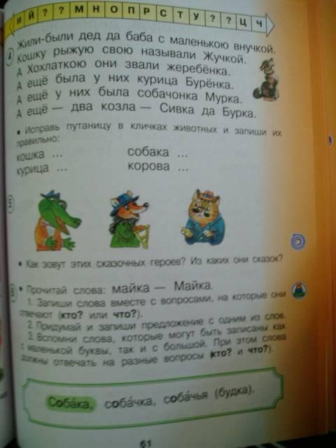 Класс языку 1 русскому илюхина по решебник