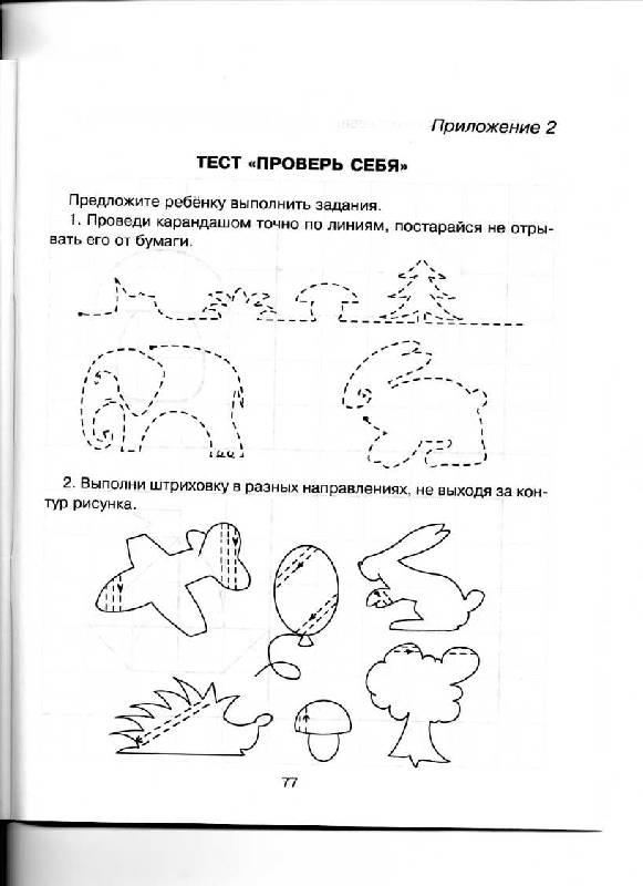 Тест Образец И Правило Для 1 Класса