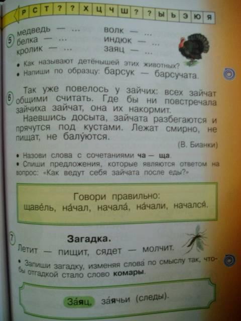 По илюхина языку решебник русскому 1 класс