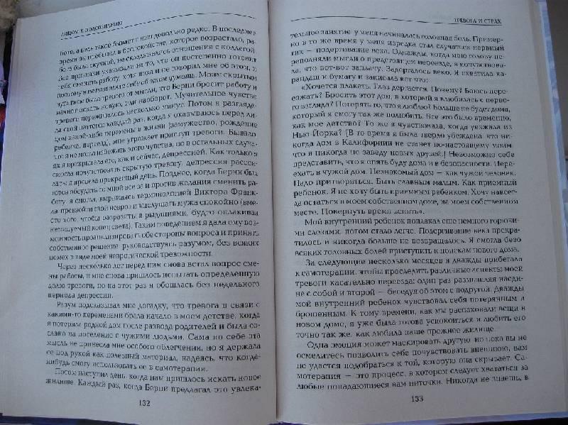 Иллюстрация 8 из 17 для Лицом к подсознанию: Техника личностного роста на примере метода самотерапии - Мюриэл Шиффман | Лабиринт - книги. Источник: Nett