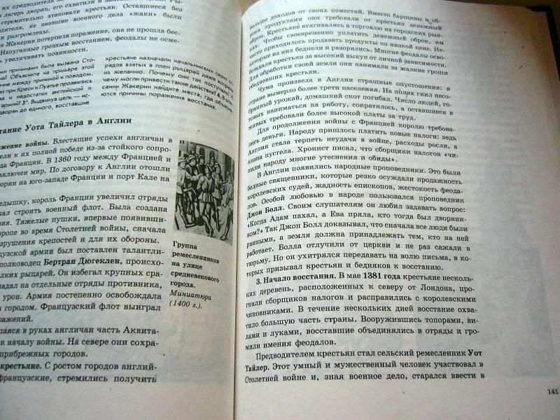 Учебник по истории агибаловой за 6 класс читать онлайн