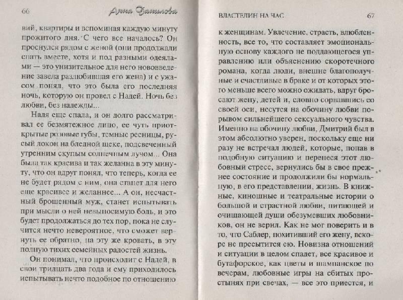 Иллюстрация 1 из 5 для Властелин на час - Анна Данилова | Лабиринт - книги. Источник: Zhanna