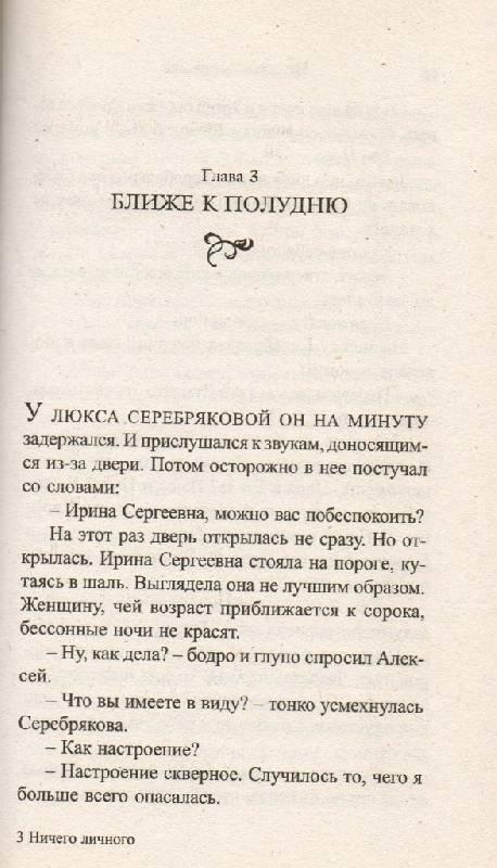 Иллюстрация 1 из 14 для Ничего личного - Наталья Андреева | Лабиринт - книги. Источник: Zhanna