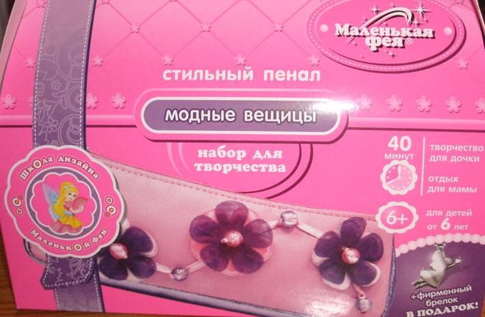 Иллюстрация 1 из 4 для Модные вещицы: Стильный пенал   Лабиринт - игрушки. Источник: Ёжик