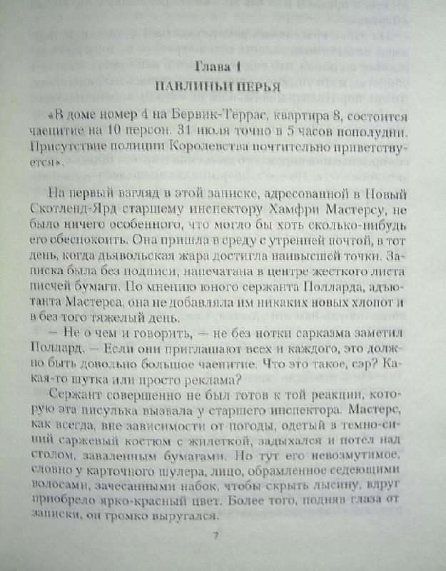 Иллюстрация 1 из 7 для Убийства павлиньим пером: детективные романы - Джон Карр | Лабиринт - книги. Источник: АлЮр