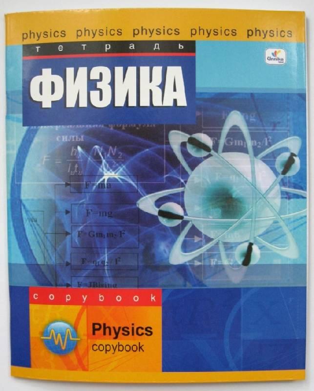 Иллюстрация 1 из 4 для Тетрадь 48 листов клетка. Школьный мир. Физика. (ТТ4804)   Лабиринт - канцтовы. Источник: ixora