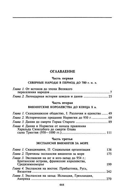 Иллюстрация 1 из 34 для Викинги. Потомки Одина и Тора - Гвин Джонс | Лабиринт - книги. Источник: Юта