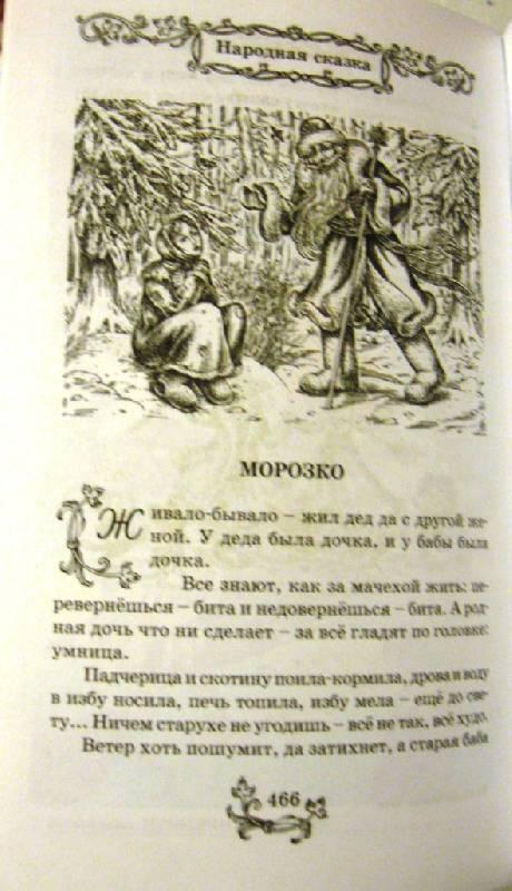 Иллюстрация 1 из 10 для Сказки новогодней ночи - Татьяна Комзалова | Лабиринт - книги. Источник: Нина