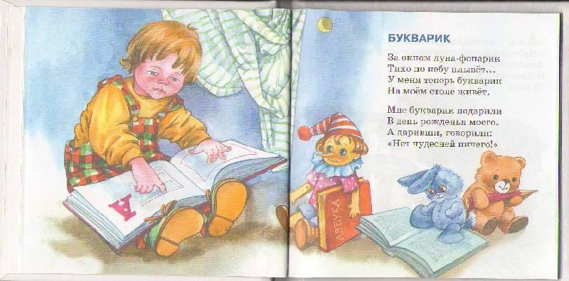 Иллюстрация 1 из 5 для Подарок: Стихи - Елена Благинина | Лабиринт - книги. Источник: magnolia