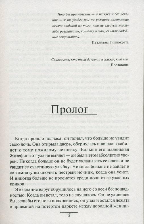 Иллюстрация 1 из 6 для Терапия - Себастьян Фитцек | Лабиринт - книги. Источник: * Ольга *