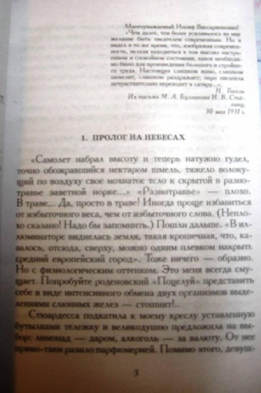 Иллюстрация 1 из 3 для Козленок в молоке - Юрий Поляков   Лабиринт - книги. Источник: Ирина Викторовна