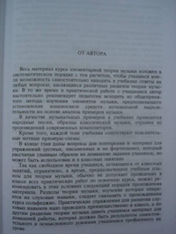 Иллюстрация 1 из 10 для Элементарная теория музыки - Варфоломей Вахромеев   Лабиринт - книги. Источник: Nett