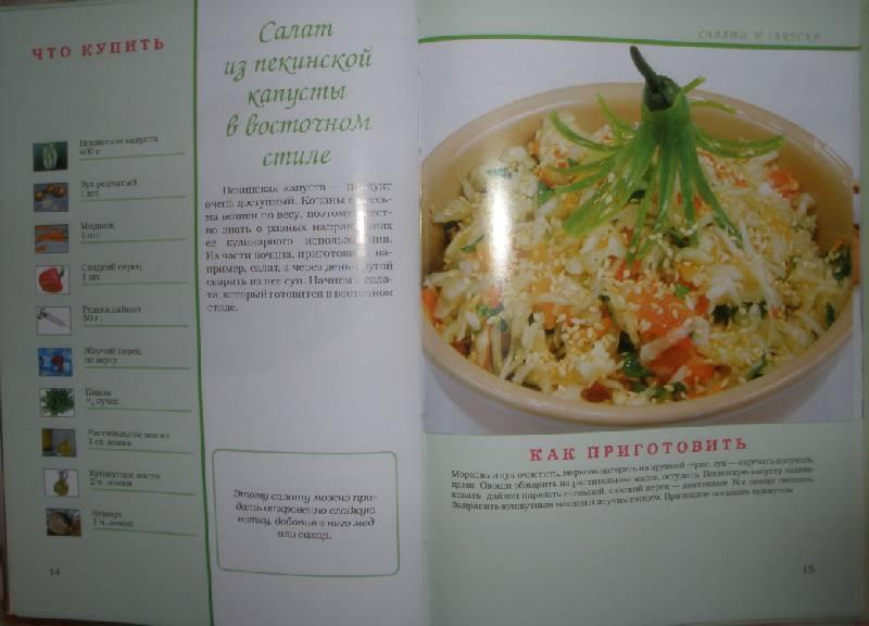 рецепт блюд из капусты