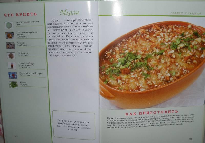 рецепты блюд из капусты
