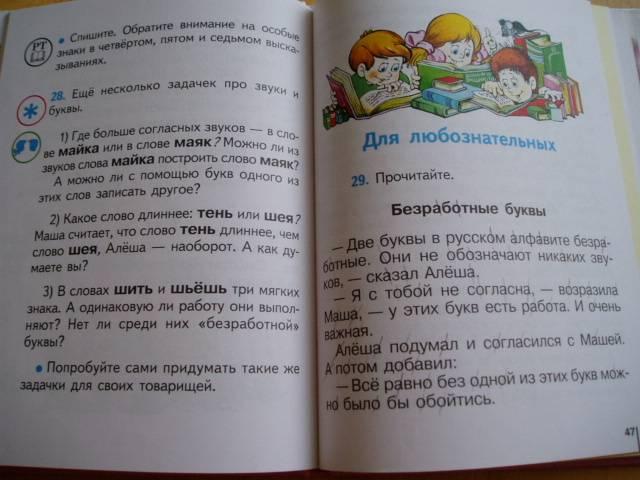Репкин русскому языку класс решебник учебник 1 5 по часть