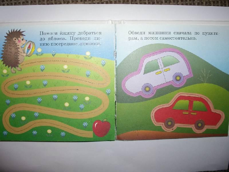 Иллюстрация 1 из 6 для Моторика - Юлия Соколова | Лабиринт - книги. Источник: Tiger.