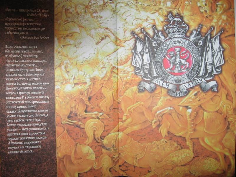 Иллюстрация 1 из 6 для Сэр Невпопад и Золотой город: Роман - Дэвид Питер | Лабиринт - книги. Источник: Флинкс