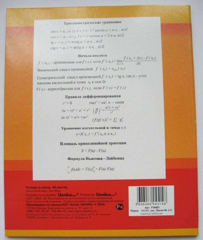 Иллюстрация 1 из 3 для Тетрадь 48 листов клетка. Школьный мир. Алгебра. (ТТ4801) | Лабиринт - канцтовы. Источник: ixora