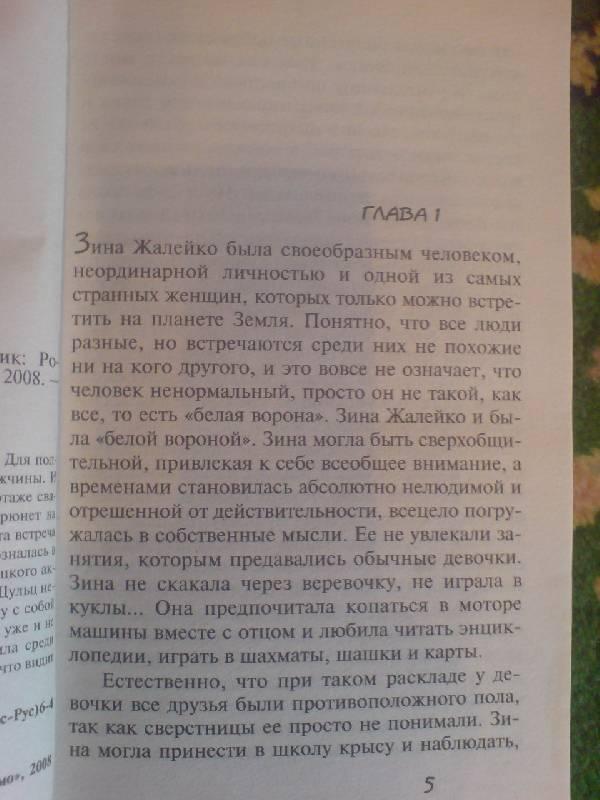 Иллюстрация 1 из 3 для Бермудский любовный треугольник - Татьяна Луганцева | Лабиринт - книги. Источник: LEGALAIZ