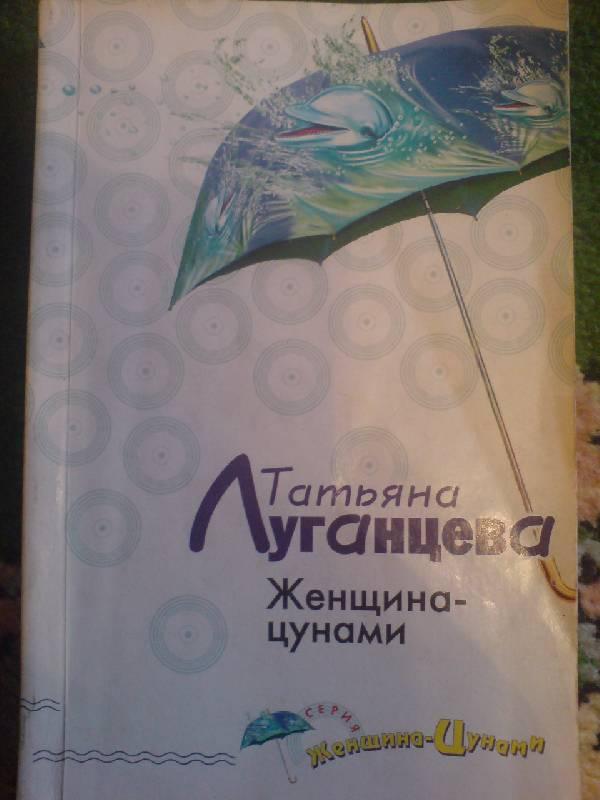 Иллюстрация 1 из 4 для Женщина-цунами - Татьяна Луганцева | Лабиринт - книги. Источник: LEGALAIZ