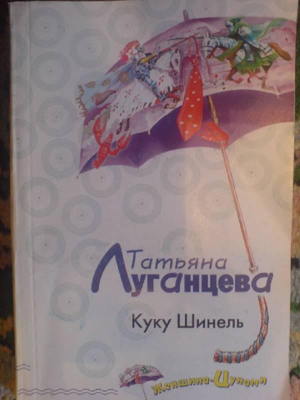 Иллюстрация 1 из 4 для Куку Шинель (мяг) - Татьяна Луганцева   Лабиринт - книги. Источник: LEGALAIZ