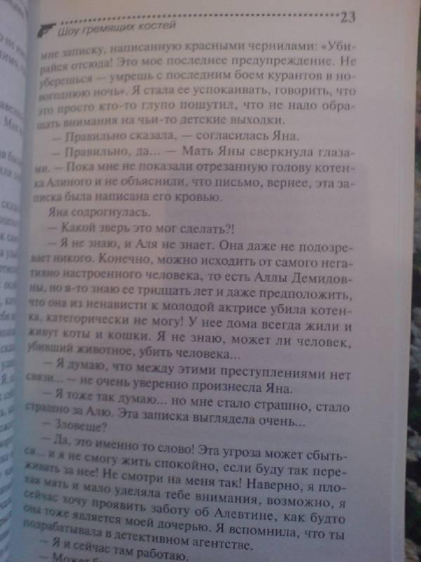 Иллюстрация 1 из 3 для Шоу гремящих костей (мяг) - Татьяна Луганцева | Лабиринт - книги. Источник: LEGALAIZ