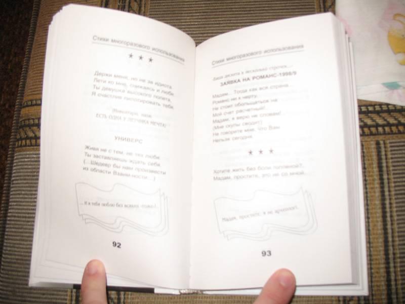 Иллюстрация 1 из 4 для Без супера - Владимир Вишневский | Лабиринт - книги. Источник: К Л Я К С А