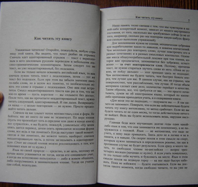 Иллюстрация 1 из 10 для Английский язык с Льюисом Кэрроллом. Алиса в Стране Чудес - Льюис Кэрролл | Лабиринт - книги. Источник: vybegasha