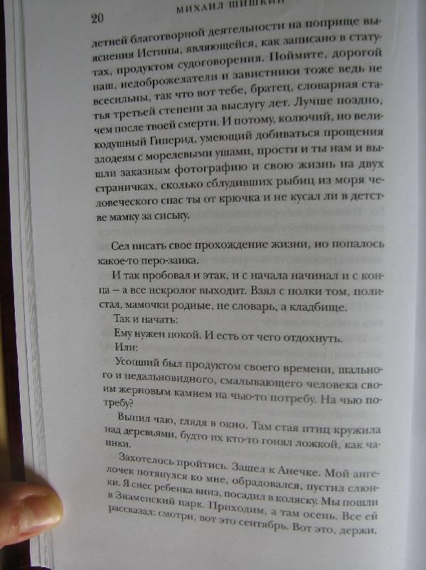 Иллюстрация 1 из 6 для Взятие Измаила - Михаил Шишкин | Лабиринт - книги. Источник: Мамушка
