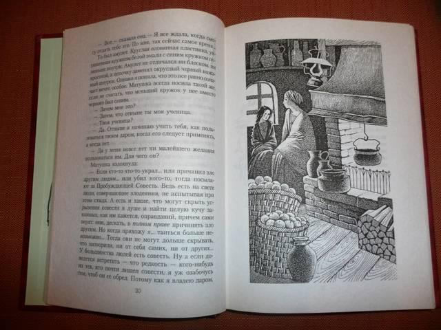 Иллюстрация 1 из 9 для Дина. Чудесный дар: Повесть-сказка - Лине Кобербель | Лабиринт - книги. Источник: КалинаМалина