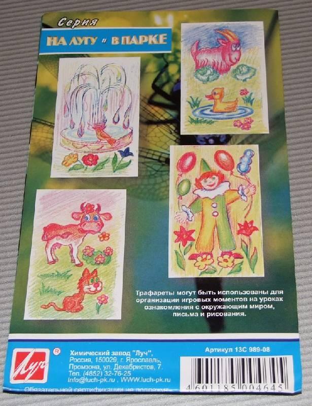 Иллюстрация 1 из 6 для Трафареты рельефные. На лугу и в парке | Лабиринт - игрушки. Источник: Годовёнок