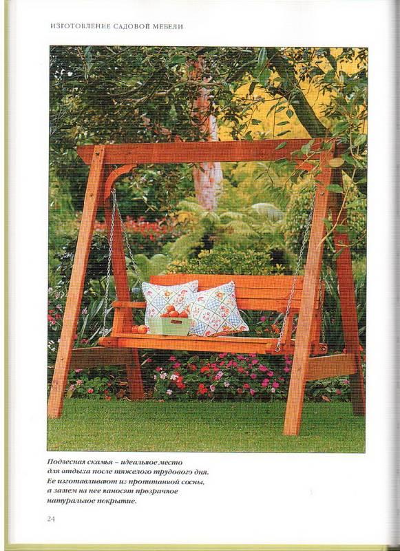 Иллюстрация 1 из 15 для Благоустройство вашего сада: Садовая мебель, пергола, барбекю. Практическое руководство - Боулер, Гарднер | Лабиринт - книги. Источник: Бойкова  Светланка