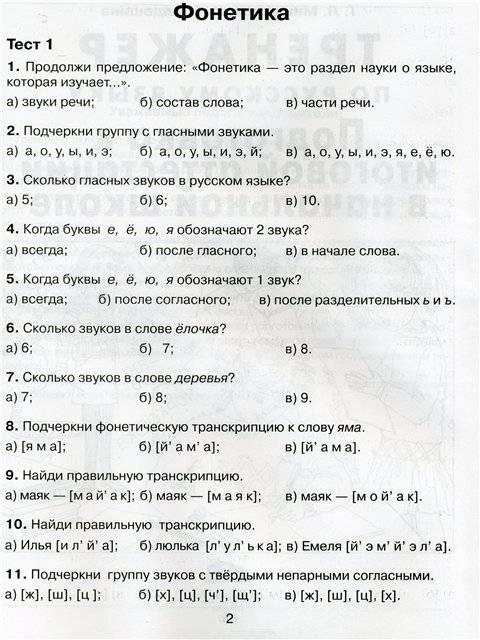 класс ответы 4 русскому гдз по мишакина алдошина тренажёру по