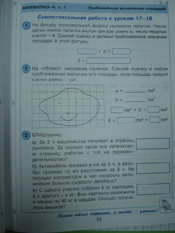 Гдз по математике 4 класс 2 часть петерсон самостоятельные и контрольные