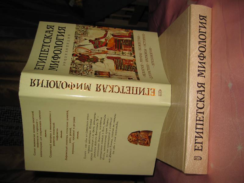 Египетская мифология книга скачать