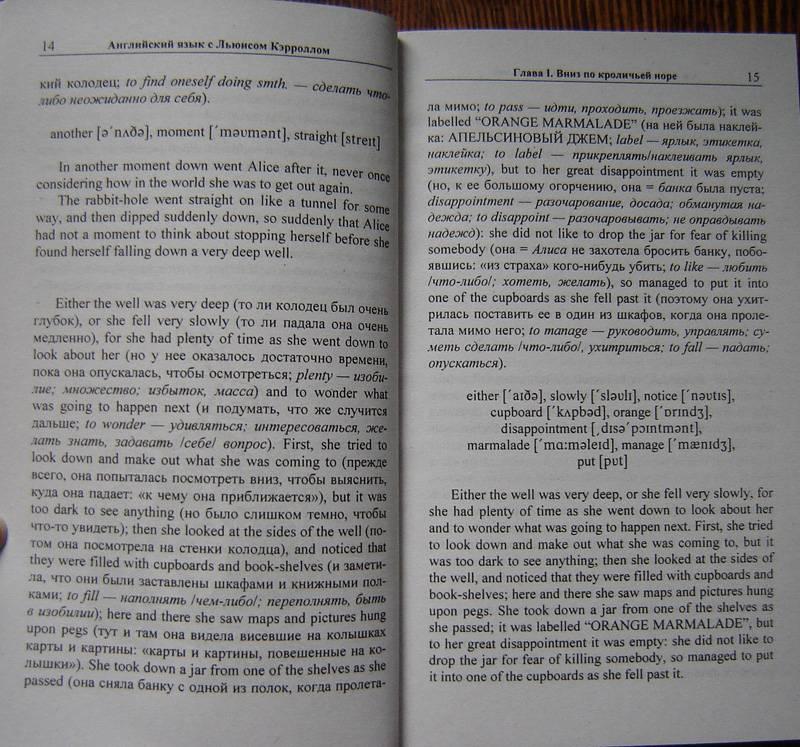 В гдз класс чудес книге 6 стране по алиса