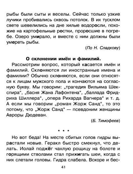 из для Диктанты на чередование гласных в корне слова  Иллюстрация 10 из 14 для Диктанты на чередование гласных в корне слова 5 класс