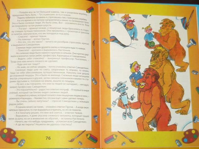 карандаш и самоделкин в африке читать пожалуйста