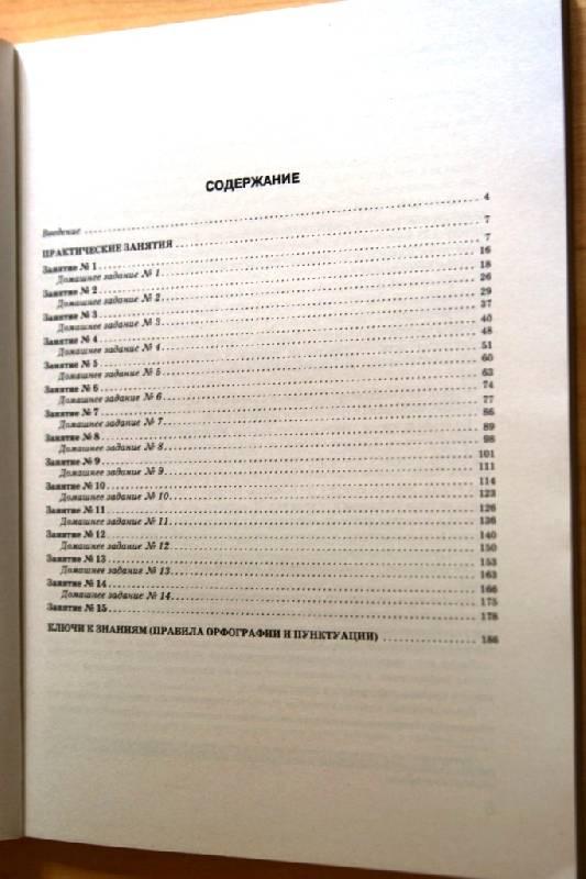 Гдз По Русский Язык Подготовка К Экзамену