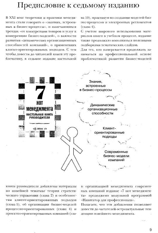 Иллюстрация 1 из 41 для 7 нот менеджмента. Настольная книга руководителя - Бочкарев, Кондратьев | Лабиринт - книги. Источник: Joker