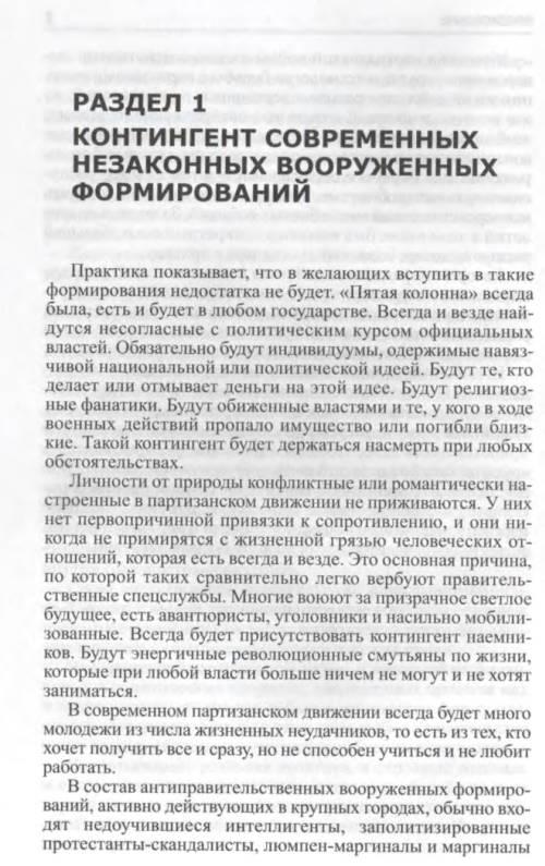 Иллюстрация 1 из 37 для Тактика антитеррора - Алексей Потапов | Лабиринт - книги. Источник: Joker