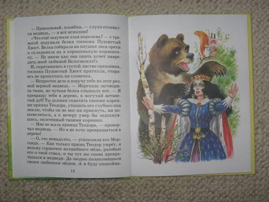 Иллюстрация 1 из 11 для Белоснежка и медведь великан - Софья Прокофьева   Лабиринт - книги. Источник: Шульчик