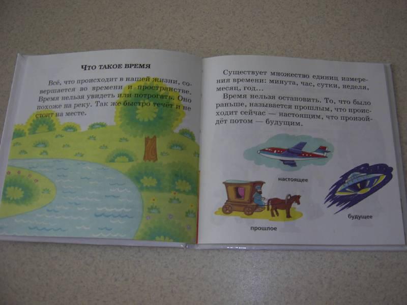 Иллюстрация 1 из 14 для Понимаем время - Инна Светлова | Лабиринт - книги. Источник: Лилианна
