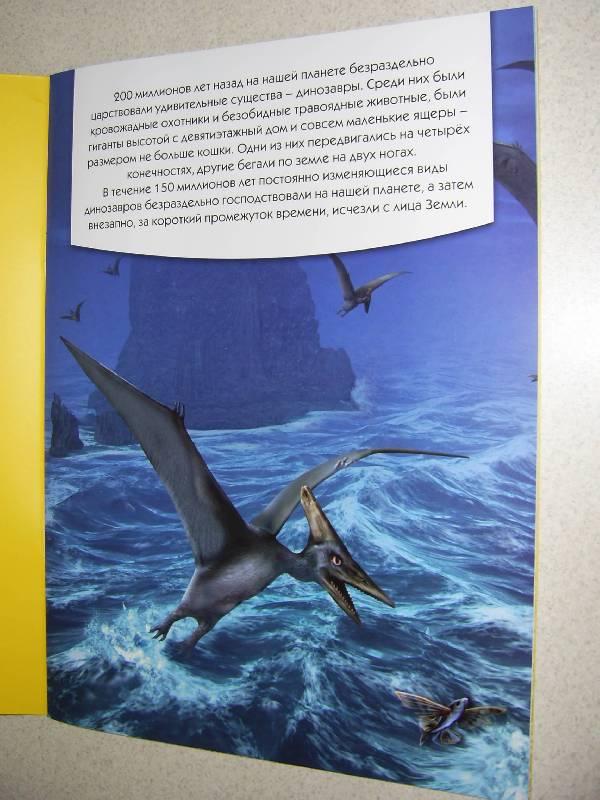 Иллюстрация 1 из 3 для Суперигра. Динозавры - М. Васильева   Лабиринт - книги. Источник: Лилианна
