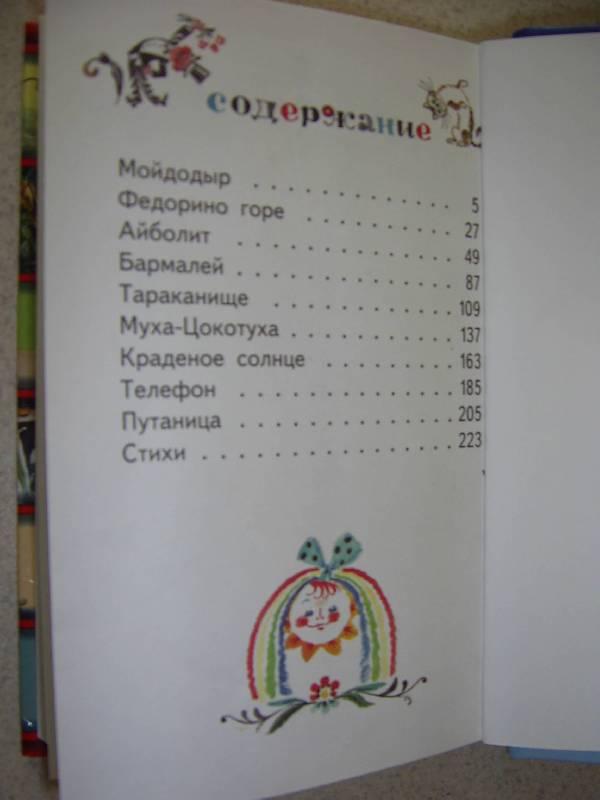 Иллюстрация 1 из 15 для Мойдодыр - Корней Чуковский | Лабиринт - книги. Источник: Лилианна
