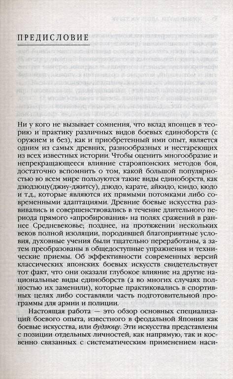 Иллюстрация 1 из 8 для Самураи - Л. Хафизова | Лабиринт - книги. Источник: * Ольга *