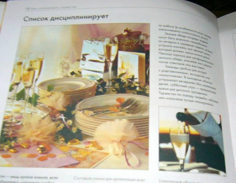 Иллюстрация 1 из 15 для Угощения к торжеству. Встречаем гостей. 120 разнообразных праздничных блюд - Бриджит Джонс | Лабиринт - книги. Источник: Nika