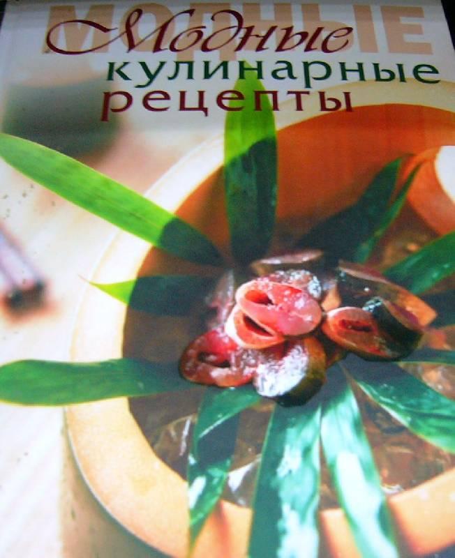 Иллюстрация 1 из 5 для Модные кулинарные рецепты - Т. Радина | Лабиринт - книги. Источник: Nika